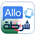 Allo Chorta Direct Apk Download