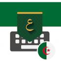 Algeria Arabic Keyboard تمام لوحة المفاتيح العربية Direct apk download