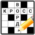 Russian Crosswords APK Download