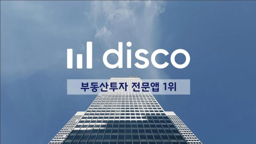디스코 - 부동산투자 전문앱 APK Dowonload