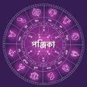 Bangla Panjika Paji (পঞ্জিকা) 2020 Calendar-1427 APK Download