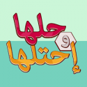 حلها واحتلها - لعبة كلمة السر APK Download
