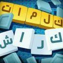 كلمات كراش - لعبة تسلية وتحدي من زيتونة APK Download