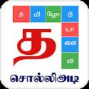 Tamil Word Game - சொல்லிஅடி - தமிழோடு விளையாடு APK Download