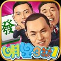 麻將 明星3缺1麻將–台灣16張麻將Mahjong 、SLOT、Poker APK Download