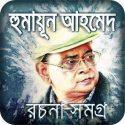 Humayun Ahmed all books bangla-হুমায়ুন আহমেদের বই APK Download
