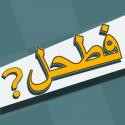 فطحل العرب - لعبة معلومات عامة APK Download