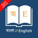 English Bangla Dictionary APK Download