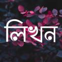 লিখন - ছবিতে বাংলা | Likhon - Bangla on Photos APK Download