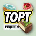 Cake Recipes FREE 🍰 APK Download