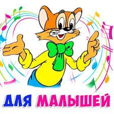 Детские песни без интернета APK Download