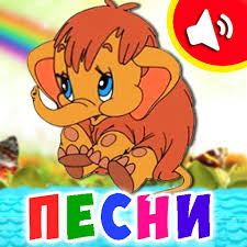 Детские песни для малышей. Бесплатно! APK download
