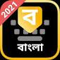 Bangla Keyboard - ফাটাফাটি বাংলা কিবোর্ড APK dowload