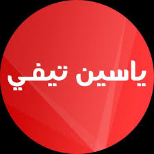 yaci ne tv   ياسين تيفي APK Download