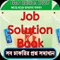 Job Solution Book চাকরির পরীক্ষার প্রশ্ন ও সমাধান APK download