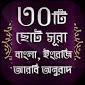 30 Small Surah Bangla - ৩০টি বাংলা ছোট সূরা APK Download